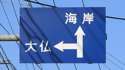 daibutsu_sign