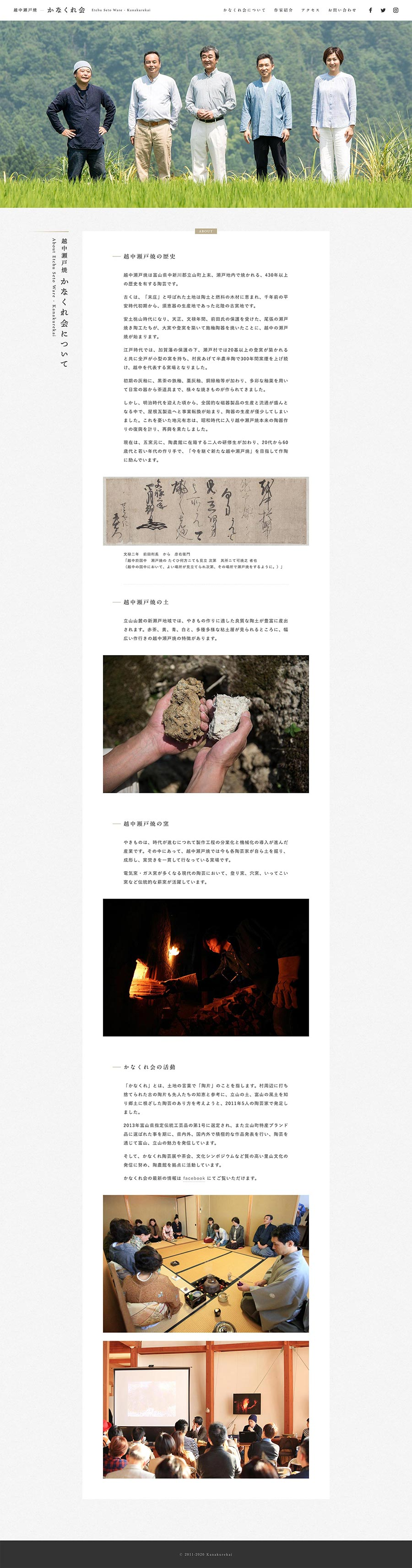 越中瀬戸焼 かなくれ会|Webサイト|About